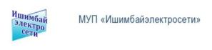 МУП «Ишимбайэлектросети»