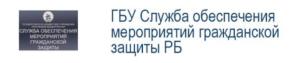 ГБУ Служба обеспечения мероприятий гражданской защиты РБ