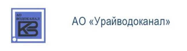 АО «Урайводоканал»